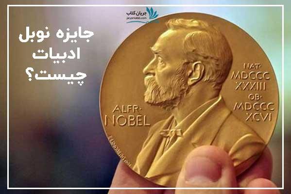 جایزه نوبل ادبیات چیست؟