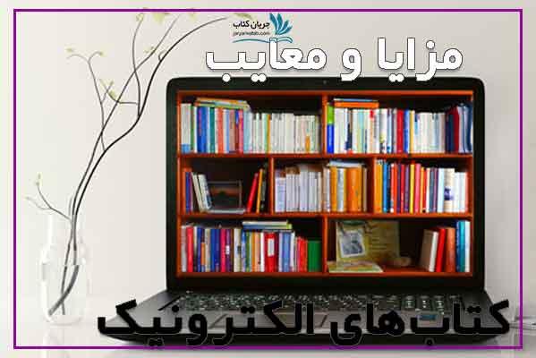 مزایا و معایب کتاب های الکترونیک