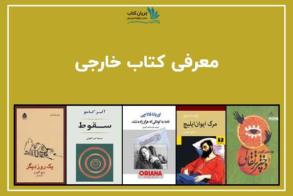 معرفی پنج کتاب خارجی