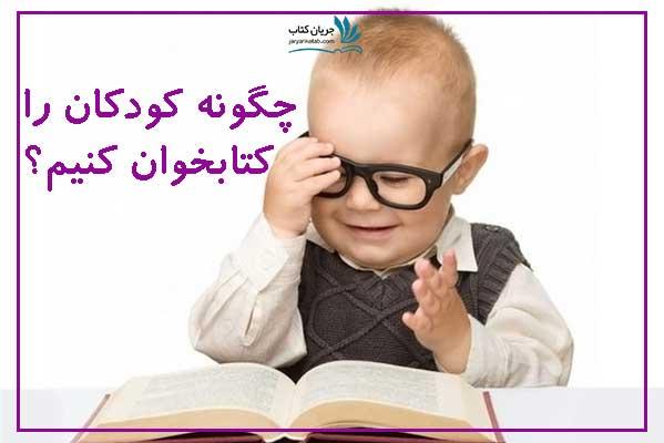 چگونه کودکان را کتابخوان کنیم؟