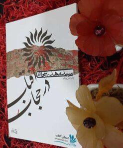 کتاب آفتاب در حجاب