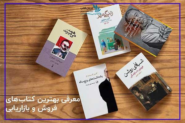 معرفی بهترین کتاب های فروش و بازاریابی