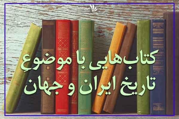 کتابهایی با موضوع تاریخ ایران و جهان