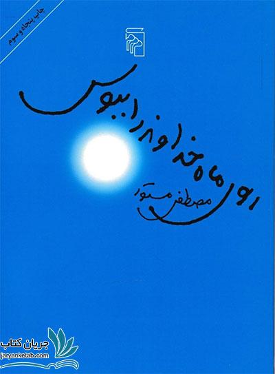 کتاب روی ماه خداوند را ببوس