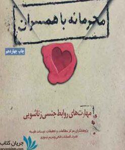 کتاب محرمانه با همسران