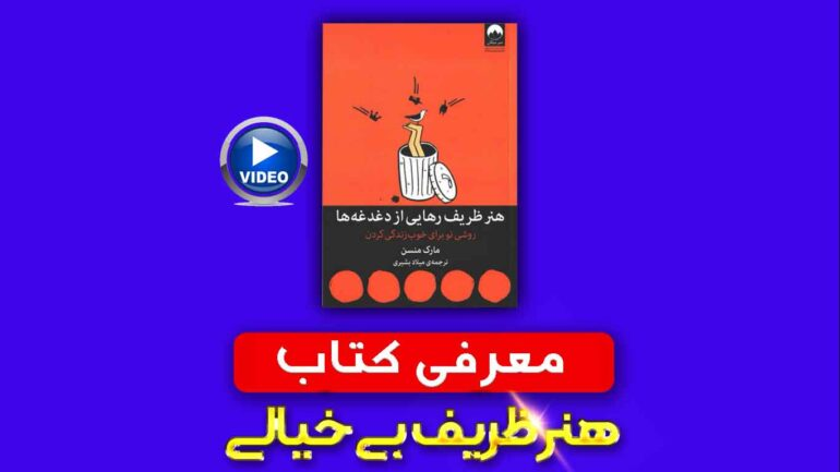 ویدیو معرفی کتاب هنر ظریف بیخیالی
