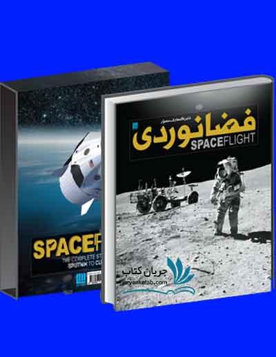 کتاب دایره المعارف فضانوردی
