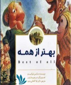 کتاب بهتر از همه پانچلو