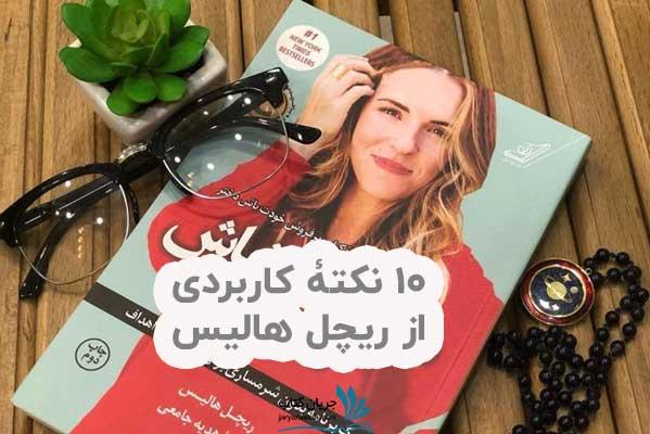جملات کتاب شرمنده نباش دختر