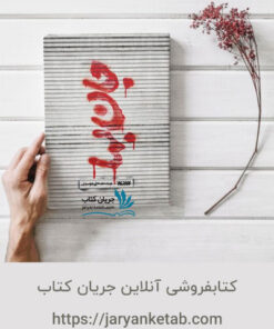 کتاب جان بها