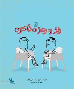 کتاب راز و رمز مذاکره
