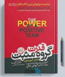 کتاب قدرت گروه مثبت