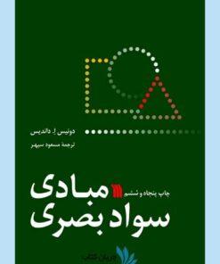 کتاب مبادی سواد بصری